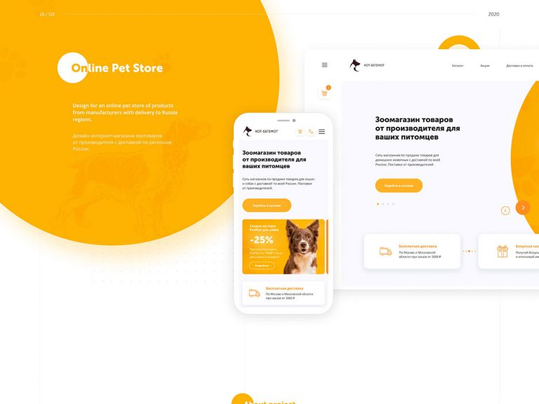 Website and Mobile Design Version for Online Pet Shop